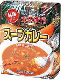 [スープカレー(ほんのり辛口)]4人分【札幌スープファクトリー】