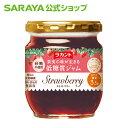 サラヤ ラカント 低糖質ジャム ストロベリー  200g 砂糖不使用 カロリー 61%OFF サラヤ公式ショップ