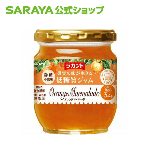 サラヤ ラカント 低糖質ジャム オレンジマーマレード 200g カロリーゼロの甘味料エリスリトール 高純度羅漢果エキス サラヤ公式ショップ画像