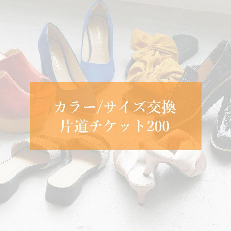 Sarto 「サイズ・カラー交換チケット200円」(メール便用)