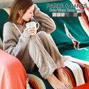 送料無料 着る毛布 ブランケット ふわもこ セット セットアップ 上下セット 上下 パーカー パーカ パンツ スウェット 毛布 レディース ナイトウェア 大きいサイズ コーディガン カーディガン 部屋着 寝巻 フリーサイズ ガウンケット ロング セットアイテム トップス