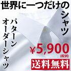 こだわりのシャツを簡単オーダーメイド!パターンオーダーシャツ/オーダーシャツ/ワイシャツ/ドレスシャツ/形態安定/日本で作る品質イニシャル[メンズ]白ブラック黒チェックストライプ無地スリムから、ゆったり目まで組み合わせ自由自在!【送料無料】シャツ