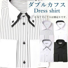6モデルから選べるダブルカフス/ドレスシャツ/ワイドカラー襟高デザイン長袖ワイシャツ白メンズ長袖ワイシャツYシャツ形態安定ボタンダウン