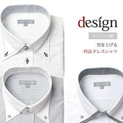 こだわりデザイン5柄からボタンダウンドレスシャツ長袖ワイシャツ白メンズ長袖ワイシャツYシャツ形態安定