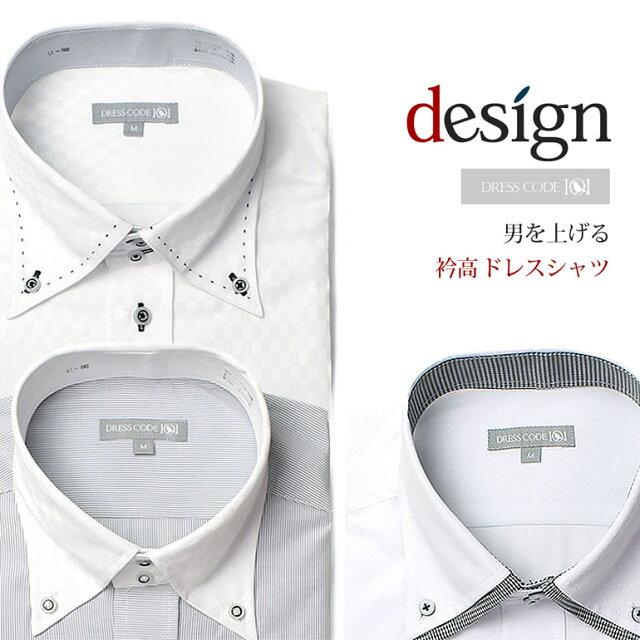 3fdf8c3ad89d5 ワイシャツ 長袖 スリム 標準 メンズ イージーケア おしゃれ オシャレ 定番 男性用 ビジネス 通勤 出張 仕事