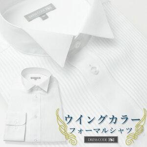 純白の白◆ウイングカラー 長袖 ドレスシャツ ワイシャツ ウイングカラー 長袖 メンズ[ウィングカラー/ウイングシャツ/ウイングカラーシャツ/長袖/紳士用/男性用/スリム/フォーマル/結婚式/パーティー/二次会/ブラック/黒/ダブルカフス]