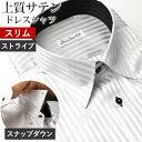 華麗なる光沢感◆ストライプ柄サテンドレスシャツ サテンシャツ 長 袖シャツ シャツ メンズ[ワイシャ ...