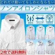 ポロシャツ ワイシャツ ノンアイロンニットシャツ ストレッチ カッターシャツ イージーケア アイロン ビジネス