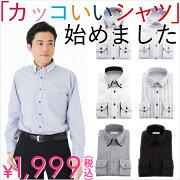 ワイシャツ カッターシャツ レギュラー ストライプ ビジネス フォーマル カジュアル シンプル おしゃれ