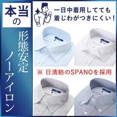 襟高デザインドレスシャツ(ボタンダウン)長袖ワイシャツ白メンズ長袖ワイシャツYシャツ形態安定