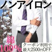 アイロン ワイシャツ イージーケア ビジネス フォーマル コットン ホワイト チェック ストライプ