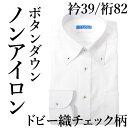 ワイシャツの常識を変える完全ノンアイロン綿100%ワイシャツ!Yシャツ 長袖綿100% 高形態安定ワイシャツ メンズ シャツ 紳士用 [ボタンダウン/イージーケア/ノーアイロン/形態安定/コットン/綿/天然素材/白/ホワイト/チェック/ドビー織/サイズ]