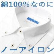 ワイシャツ イージーケア アイロン ビジネス フォーマル コットン ホワイト チェック ストライプ