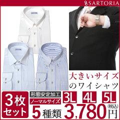 【大きめサイズ3L〜5L】形態安定加工長袖ワイシャツメンズシャツ形態安定加工長袖ワイシャツ長袖シャツメンズワイシャツ大きいサイズ形態安定ノンアイロン長袖ノーアイロン形状記憶Yシャツ3Lカッターシャツ4Lドレスシャツ5L男性メンズシャツ