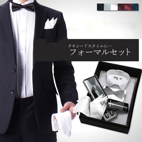 タキシードにオススメモーニングシャツセット7点 ウィングカラーシャツ新郎小物セットサスペンダーアームバンドカフスチーフ白手