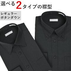 【お一人様1枚限り】レギュラーカラー長袖ワイシャツ[メンズ]長袖ワイシャツYシャツ
