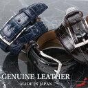 クロコ調 本革(牛革) ベルト 日本製 レザーベルト [GENUINE LEATHER] メンズ[牛革ベルト/高品質/ブラック/ダークブラウン/ネイビー/クロコ調/ワニ柄/ビジネス/スーツ/日本製(MADE IN JAPAN)][あす楽]