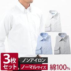 【そのシャツのシワ、見られてます】綿100%超形態安定ワイシャツ3枚セット長袖ワイシャツ形態安定長袖メンズ形状記憶形状安定ノーアイロン綿セット白青ノーアイロンカッターシャツビジネス結婚式仕事