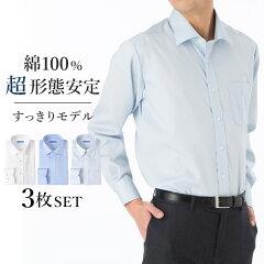綿100%高形態安定ワイシャツすっきりシルエットタイプ3枚セット長袖ワイシャツメンズ男性紳士/KWGL10-3SETスリムシャツメンズノーアイロンイージーケアボタンダウンワイドカラーコットンYシャツホワイト白ブルー青ストライプ無地ビジネス結婚式