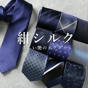 ネクタイ ネイビー シルク 紺 ブルーネクタイ 青 高級 上品 つや 綺麗 無地 シンプル 藍 blue navy デー...