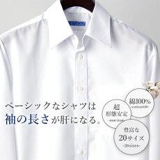 洗濯後返品OK!アイロンの要らない当社独自の綿100%ワイシャツ長袖形態安定メンズ超形態安定Yシャツ形状記憶ノーアイロン形状安定カッターシャツビジネススーツ結婚式レギュラーホワイト白無地防臭吸水速乾抗菌