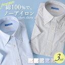 ノーアイロン ワイシャツ 半袖 形態安定 3枚セット 標準体...