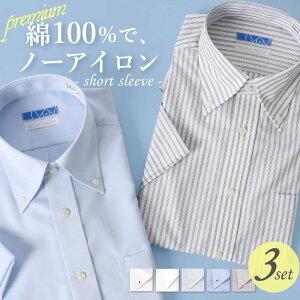 ノーアイロン ワイシャツ 半袖 形態安定 3枚セット 標準体 綿100% ノンアイロン メンズ 夏 クールビズ 涼しい ビジカジ 形状記憶 男性 ピュアコットン 仕事 定番 ドレスシャツ 通勤 ビジネス 出張 営業 Yシャツ カッターシャツ yシャツ わいしゃつ シャツ あす楽 返品無料
