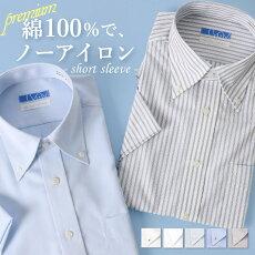 洗って・干して・そのまま着る綿100%高形態安定ワイシャツに半袖登場!ワイシャツ半袖綿100%ノーアイロンクールビズメンズ紳士用形態安定形状記憶COOLBIZボタンダウン白ホワイトブルー青無地ストライプカッターシャツYシャツ