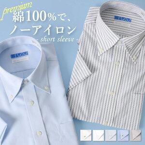 【返品OK】[洗って干すだけ プレミアムノーアイロン] クールビズ 半袖 ワイシャツ 綿100% 超 形態安定 Yシャツ 半袖 メンズ アイロン不要 ノンアイロン コットン 形状記憶 春夏 ビジネス ボタンダウン セミワイド 白 ホワイト ブルー 青 無地 カッターシャツ Yシャツ