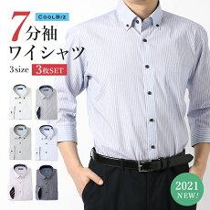 【3枚セット】クールビズワイシャツ七分袖メンズ紳士用7分袖カッターシャツ形態安定イージーケアYシャツ[ビジネスメンズシャツ夏涼しいホワイト白ブルー青ボタンダウンストライプ]2枚買えば送料無料あす楽