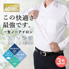 ワイシャツストレッチ長袖ニットシャツ伸びる超形態安定形状記憶ニットワイシャツノンストレス伸縮性動きやすい通勤会社就活新卒ビジネスYシャツメンズノーアイロンノンアイロン男性アイロンいらず一生ノーアイロンビズポロポロシャツのようなシャツ