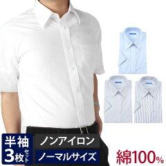 洗濯後返品OK!アイロン不要[半袖]綿100%ワイシャツ超形態安定セットYシャツ半袖ノーアイロンクールビズメンズ形態安定形状記憶春夏仕事ビジネスボタンダウン白ホワイトブルー青無地ストライプカッターシャツYシャツ