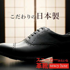 【日本製】スニーカーのような履心地ビジネスシューズtexcyluxeジャパンメイドテクシーリュクス革靴紳士靴男メンズ本革日本製走れる幅狭2Eブラック黒ブラウン茶色バーガンディ赤茶プレーントゥストレートチップ