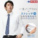 ニットワイシャツ ノーアイロン 長袖 形態安定【選ばれ続けて...