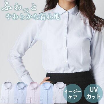 レディースシャツ ブラウス ワイシャツ レディース 長袖 女性 形態安定 UVカット ビジネス 仕事 シャツ 白 ホワイト ピンク 新卒 Yシャツ大きいサイズ かわいい おしゃれ イージーケア 着心地