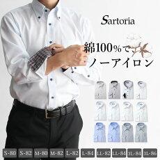【人気の超形態安定シャツに新柄登場!】ワイシャツ長袖形態安定メンズYシャツ形状記憶ノンアイロン形態安定ノンアイロンカッターシャツビジネスボタンダウン白ホワイトブルーグレー総柄無地結婚式パーティおしゃれアイロン要らず綿100%デザイン