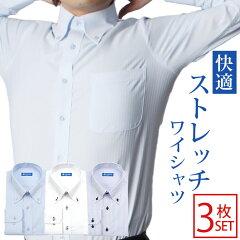 最強のノーアイロンストレッチ長袖ワイシャツ3枚セット形状記憶ノンアイロンカッターシャツ紳士[ワイシャツ長袖形態安定メンズストレッチシャツスーツ仕事社会人レギュラーワイドボタンダウン]