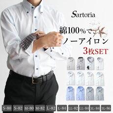 綿100%超形態安定ワイシャツ3枚セットワイシャツ長袖形態安定ワイシャツセットワイドカラーセミワイドカラーボタンダウンレギュラーカラーストライプデザインシャツ定番ビジネス仕事フォーマルカッターシャツYシャツ無地おしゃれ