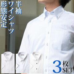 ボタンダウン半袖ワイシャツ半袖ワイシャツYシャツ豊富なサイズ/メンズ/ビジネス/クールビズ/形態安定//ワイド/白/黒/半袖/シャツ[カラーシャツ][白シャツ]