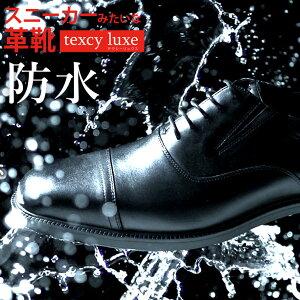 【防水】スニーカーのような履き心地 テクシーリュクス 防水 革靴 texcy luxe アシックス メンズシューズ ビジネスシューズ メンズ ビジネス シンプル おしゃれ 紳士 男性 本革 レザー レインシューズ スムース 幅広 消臭 軽量 ブラック 黒 送料無料 あす楽