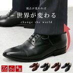 本革 シークレットシューズ 革靴 [7cm高い視点とこだわった革の質感] ストレートチップ スワールモカシン しわになりにくい +7cmUP ビジネス 底上げ靴 背が高くなる靴 メンズ スーツ 豚革 ビジネスシューズ 茶 ダークブラウン 黒 ブラック トールシューズ 男性 紳士
