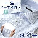 ニットワイシャツ ノーアイロン ワイシャツ 長袖 形態安定 メンズ 標準体 ビジカジ 形状記憶 ノンアイロン 男性 ニットシャツ 仕事 ストレッチ 通勤 ビジネス 出張 ゴルフ 二次会 Yシャツ カッターシャツ yシャツ ドレスシャツ わいしゃつ シャツ あす楽