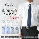 3枚セット ワイシャツ ノーアイロン 綿100% 長袖 形態安定 メンズ 標準体 コットン 形状記憶...