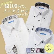 5枚セット綿100%超形態安定ワイシャツ長袖形態安定ワイシャツ5枚セットワイシャツセットワイドカラーセミワイドカラーボタンダウンレギュラーカラーストライプデザインシャツ定番ビジネス仕事フォーマルカッターシャツYシャツ無地おしゃれ