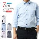 【3枚セット】 クールビズ ワイシャツ 七分袖 メンズ 紳士...
