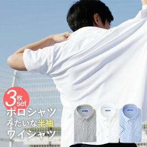 【返品OK】 3枚セット ニットワイシャツ ノーアイロン [ポロシャツのようなワイシャツ] クールビズ ワイシャツ 半袖 形態安定 メンズ 夏 涼しい ビジカジ 形状記憶 ノンアイロン 男性 ニットシャツ ストレッチ ビジネス ゴルフ Yシャツ カッターシャツ yシャツ シャツ あす楽