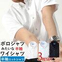 【返品OK】3枚セット ニットワイシャツ ノーアイロン ワイシャツ 半袖 形態安定 メン