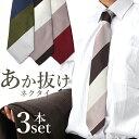 洗えるネクタイ3本セット ネクタイ ビジネス メンズ 紳士 ...