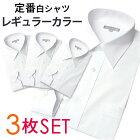 定番白シャツ長袖ワイシャツ3枚セット