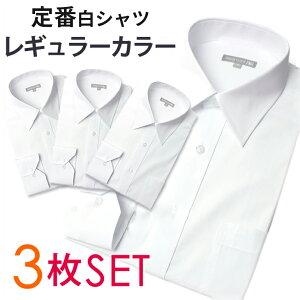 定番 白シャツ 3枚セット イージーケア トップヒューズ加工[Yシャツ]サイズ種類豊富に品揃え!通信販売価格でお届けします ドレスシャツ 長袖シャツ シャツ メンズ 白 ホワイト レギュラー